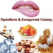Πρόσθετα & Ενισχυτικά Γεύσης